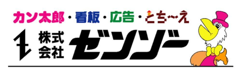 株式会社ゼンゾー